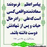 پایگاه مقاوت فداییان رهبر بسیج طلاب حوزه علمیه محمودیه شیراز