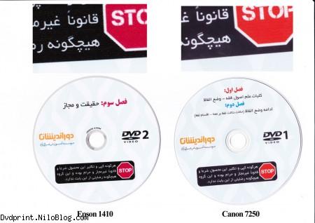 تفاوت کیفیت چاپ سی دی CANON و EPSON